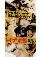 (ykt002)[YKT-002] 強姦の記録 投棄レイプ ダウンロード