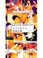 (ykt004)[YKT-004] 麻酔科医師 関連暴行事件 クロロホルム強姦記録 ダウンロード