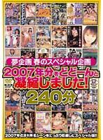 (ykvl001)[YKVL-001] 夢企画 春のスペシャル企画 2007年分をどどーんと凝縮しました! ダウンロード