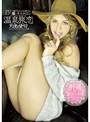 温泉旅恋~天使を貸切~世界で一番かわいい花嫁さん ミア・楓・キャメロン a.k.a. Mia Malkova