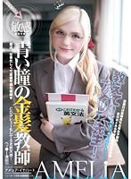 (ymdd00071)[YMDD-071] 青い瞳の金髪教師 教えてアメリア先生! アメリア・イアハート ダウンロード