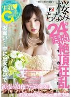 Gカップ巨乳桜ちなみを24時間イカす!!初