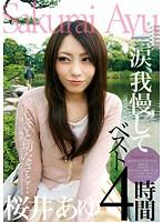ちっぱい女優「桜井あゆ」がOLや人妻になりきり中出し・顔射されてるセックスエロ動画