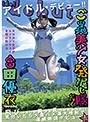 ご当地美少女発掘し隊が行く 飛びっきりの美少女見つけちゃった!! 気付いたら大量ハメ潮大噴射で絶頂デビュー! 富田優衣