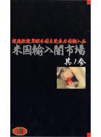 (ymi003)[YMI-003] 超過激超卑猥本国未発表米国輸入品 米国輸入闇市場 其ノ参 ダウンロード