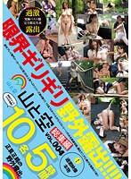 山と空 総集編 vol.004 ダウンロード