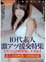 10代素人激アツ援交特集【地方の清純娘...
