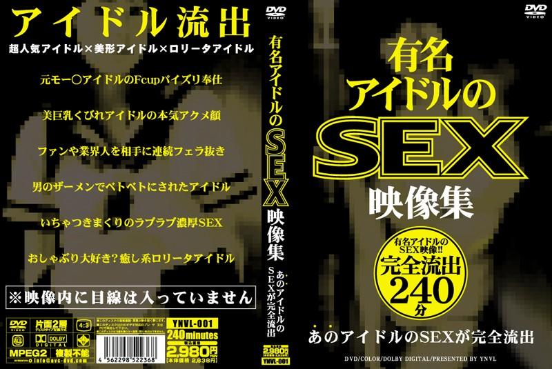 美形のアイドルのsex無料ロリ動画像。有名アイドルのSEX映像集