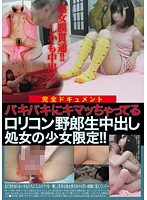 (yogu00017)[YOGU-017] 完全ドキュメント バキバキにキマッちゃってるロリコン野郎生中出し処女の少女限定!! ダウンロード