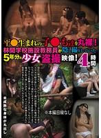 平○生まれの子○も達を丸裸!林間学校施設教務員が隠し撮りしていた5年分の少女盗撮映像!4時間 ダウンロード