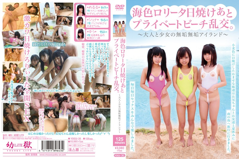 【独占】海色ロ●ータ日焼けあとプライベートビーチ乱交。~大人と少女の無垢無垢アイランド~