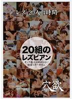 (yoku00010)[YOKU-010] レズ 20人 4時間 ダウンロード