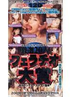 (ype003)[YPE-003] 厳選20人フェラチオ大賞 ダウンロード