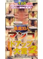 (ype007)[YPE-007] 厳選30人ドアップ大賞 第2弾 マンコ ダウンロード