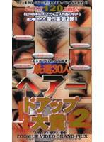 (ype008)[YPE-008] 厳選30人ドアップ大賞 第2弾 ヘアー ダウンロード
