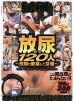 (yqkl001)[YQKL-001] 放尿120人 〜放尿に歓喜した女達〜 ダウンロード