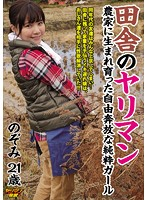(yrmn00050)[YRMN-050] 田舎のヤリマン 農家に生まれ育った自由奔放な純粋ガール のぞみ ダウンロード