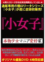 通販専用闇ロ○ータ 『小女子』 本物少女マニア愛好家 ダウンロード