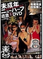 (yrvl001)[YRVL-001] 未成年ニューハーフ 過激裏DVD ダウンロード