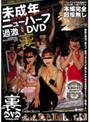未成年ニューハーフ 過激裏DVD