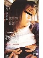 (yrz003)[YRZ-003] 痴漢のいる電車 女子大生Edition ダウンロード
