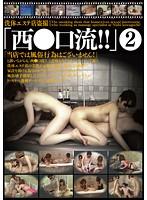 洗体エステ店盗撮「西○口流!!」 2 ダウンロード
