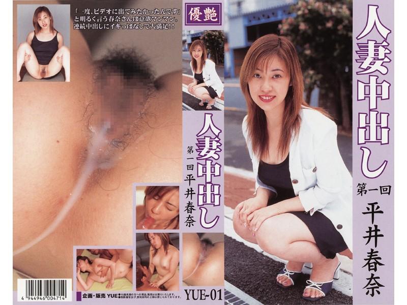 彼女の3P無料熟女動画像。人妻中出し 第一回平井春奈