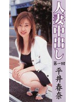 (yue001)[YUE-001] 人妻中出し 第一回平井春奈 ダウンロード