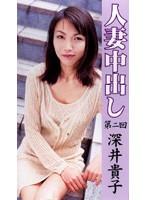 (yue002)[YUE-002] 人妻中出し 第二回深井貴子 ダウンロード