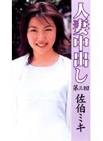 (yue003)[YUE-003] 人妻中出し 第三回佐伯ミキ ダウンロード