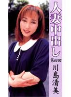 (yue004)[YUE-004] 人妻中出し 第四回川島清美 ダウンロード