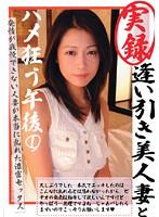 (yuka00001)[YUKA-001] 実録 逢い引き美人妻とハメ狂う午後 1 ダウンロード