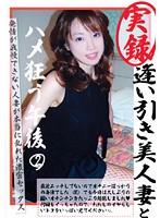 (yuka00002)[YUKA-002] 実録 逢い引き美人妻とハメ狂う午後 2 ダウンロード