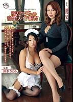 (yuyu00003)[YUYU-003] 淫乱マダムの寵愛メイド飼育 風間ゆみ 鈴木さとみ ダウンロード