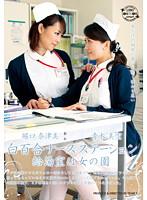 (yuyu00008)[YUYU-008] 白百合ナースステーション 給湯室は女の園 青木美空 堀口奈津美 ダウンロード