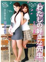 (yuyu00012)[YUYU-012] わたしの好きな先生 波多野結衣 さとう遥希 ダウンロード