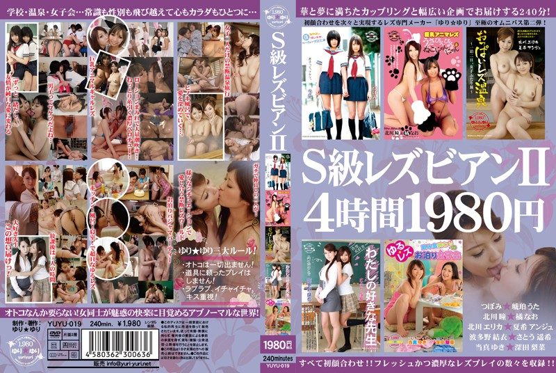 S級のレズ、つぼみ出演のキス無料熟女動画像。S級レズビアンII