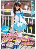 「ネットアイドル美少女コスプレイヤー早坂愛梨 ~Hな愛梨をもっと見てください~」のパッケージ画像