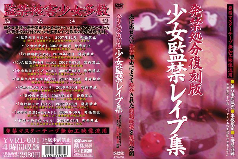 (yvrl00001)[YVRL-001] 発禁処分復刻版 少女監禁レイプ集 ダウンロード