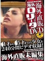 海外直販 海外ロ●ータ DVD ダウンロード