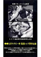 (yxy001)[YXY-001] 実録ドキュメント生映像 ●●大学ラグビー部 集団レイプ事件記録 ダウンロード