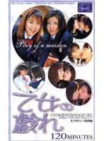 (yyi002)[YYI-002] 乙女の戯れ 女子校生レズ総集編 ダウンロード