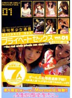 (yytl001)[YYTL-001] 月刊美少女通信 プライベートセックス vol.01 ダウンロード