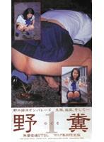 (yze001)[YZE-001] 野糞 1 ダウンロード