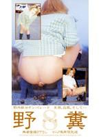 (yze008)[YZE-008] 野糞 8 ダウンロード