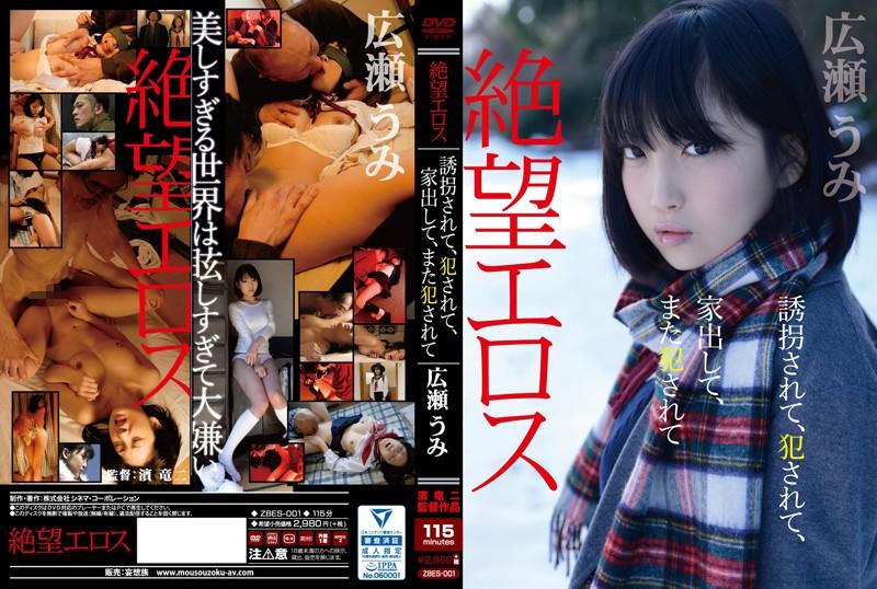 巨乳の美少女、広瀬うみ出演の輪姦無料えろ ろり動画像。絶望エロス 誘拐されて、犯されて、家出して、また犯されて 広瀬うみ