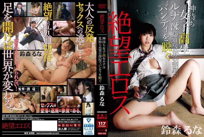 [ZBES-002] 絶望エロス 神待ち女子校生ルナは見知らぬ男の部屋でパンティを脱ぐ 鈴森るな 女子校生 ハイビジョン 鈴森るな