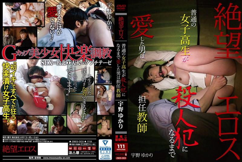 [ZBES-003] 絶望エロス 普通の女子校生が殺人犯になるまで 愛した男は担任教師 宇野ゆかり ハイビジョン 巨乳 縛り・緊縛