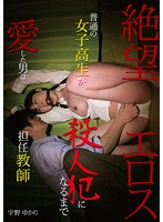 絶望エロス 普通の女子校生が殺人犯になるまで 愛した男は担任教師 宇野ゆかり ダウンロード