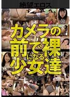 絶望エロス カメラの前で裸になる少女達 2 りの まどか ダウンロード